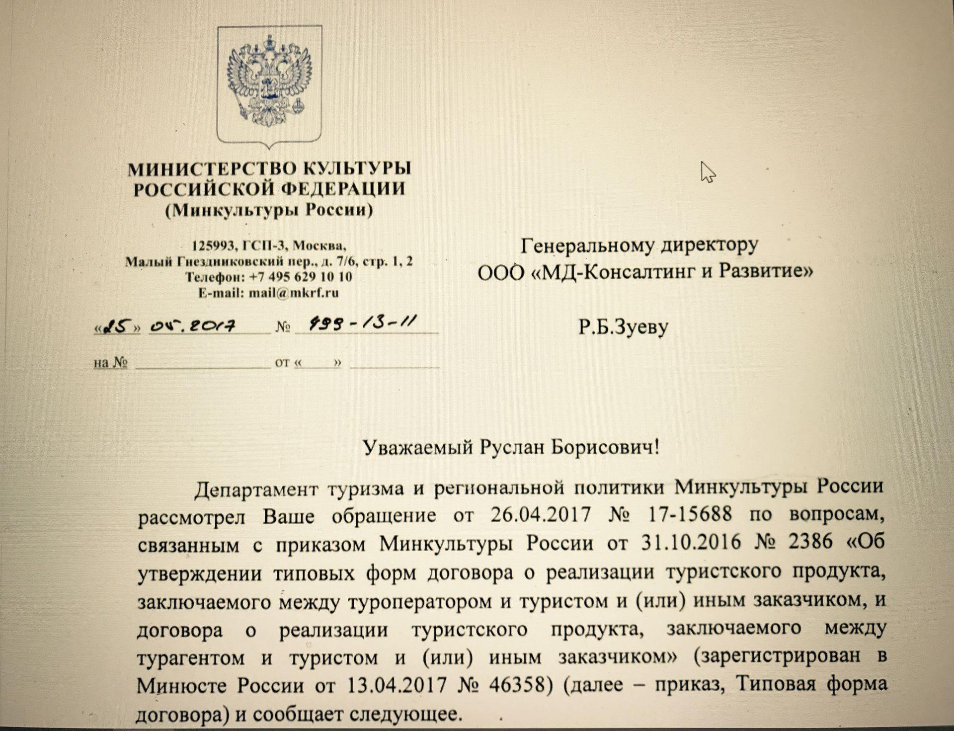 Договор турфирмы с туристом о расторжении договора и вернуть деньги
