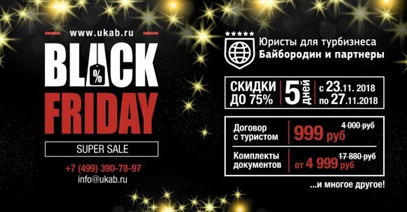 1640x856_Black-Friday-1